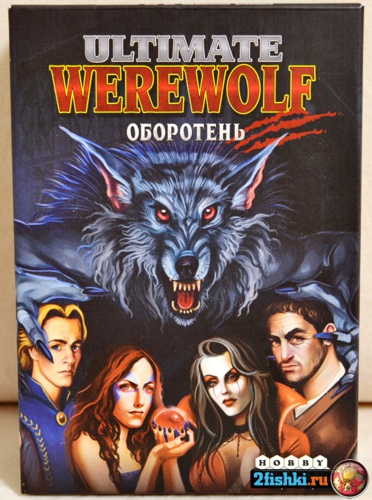 how to play werewolf ultimate